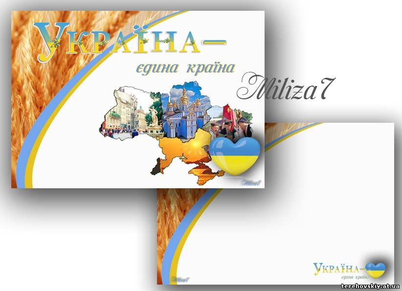 Українські шаблони для презентацій скачать бесплатно